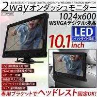 美麗LED液晶10.1インチオンダッシュモニター 最新型のLEDバックライト搭載  商品内容 ■10...