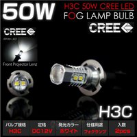H3C LED フォグランプ/バルブ 50W CREE ホワイト プロジェクタレンズ搭載 /汎用  ...