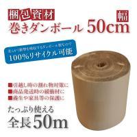 巻き段ボール 50cm × 50M 1本 片ダン 片段 片面 梱包材 梱包資材 緩衝材 包装資材 巻...