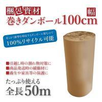 巻き段ボール 100cm × 50M 1本 片ダン 片段 片面 梱包材 梱包資材 緩衝材 包装資材 ...