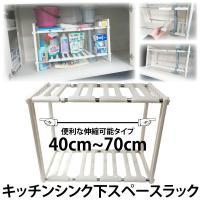 キッチンラック シンク下ラック 収納 棚 2段 伸縮 組み立て式/組立式 フライパン/鍋/調味料/食...