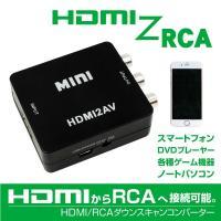 HDMI 変換 RCA コンポジット アナログ ダウンスキャンコンバータ USBケーブル付 スマート...