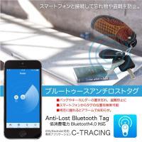 ブルートゥースアンチロストタグ/iphone&Android対応 音とアプリで相互に監視でき...