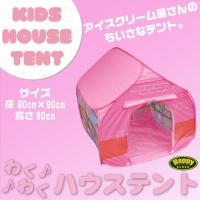 子供 ハウス/テント 室内 キッズテント ピンク メッシュハウス 高90cm/床90×90cm  子...