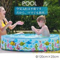 プール 家庭用 120cm 子供 自立型 円形 水遊び ベビープール  ビニールプール ベランダ バ...