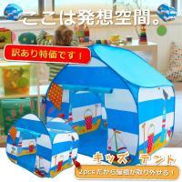 訳あり キッズテント 室内 子供 ハウス おもちゃままごと 秘密基地 85×90×85  テントハウ...