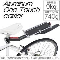 自転車 キャリア サイクル/荷台 ワンタッチ/簡単取付け 耐荷重9Kg  マットガード/ラバーバンド...