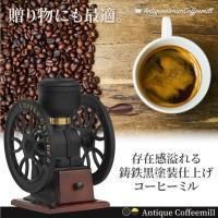 コーヒーミル 手動 おしゃれ アンティーク調/レトロ 粗さ調節 黒鉄/ウッド  手挽きコーヒーミル/...