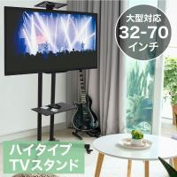 テレビスタンド TVスタンド 32型 〜 70型 〜75kg対応 ハイタイプ キャスター付き  テレ...