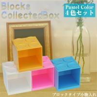 キューブボックス 小物入れ 収納ボックス 縦/横 積み重ね可能 4個セット  ホワイト/ブルー/イエ...