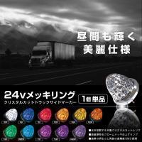 サイドマーカー トラック 24V 汎用 LED 16灯 8面クリスタルカット 1個  全10色 鏡面...