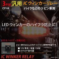 ◆ LED化の際に起こるウインカーの高速点滅… 消費電力の差に対応しきれず発生してしまいます。 ◆ ...