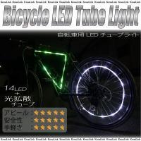 自転車 安全灯/LED チューブ型/ライト/14LED/カラー選択/ 白/ホワイト 緑/グリーン/視...