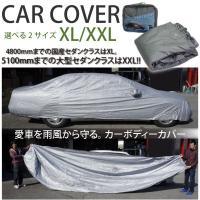 ボディカバー 車 防水 UV加工/風飛び防止フック付 2サイズ XL 4800mm/XXL 5100...