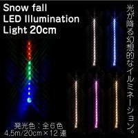 クリスマス イルミネーション LED つらら/スノーフォール 選べる6色 12本/20cm   LE...