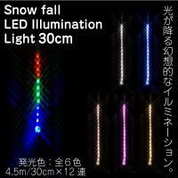 クリスマス イルミネーション LED つらら/スノーフォール 選べる6色 12本/30cm   LE...