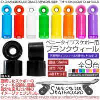 スケボー ウィール 全9色 4個セット 59mm/78A  ブラック/ブルー/レッド/ホワイト/グリ...
