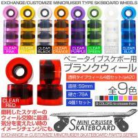 スケボー ウィール クリア/全9色 4個セット 59mm/78A  ブラック/ブルー/レッド/ホワイ...