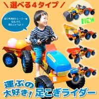 組み立て式の大きな乗用玩具 3タイプ入荷致しました♪  男の子はもちろん車好きな女の子まで楽しめる商...