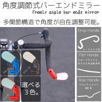 自転車 ミラー バーエンドミラー ブラック/ブルー/レッド 角度調整 黒/青/赤  バックミラー/サ...