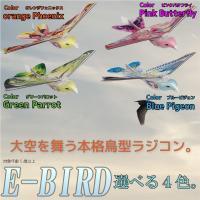 簡単操作で本物の鳥カラフルなカラーの羽ばたく鳥型ラジコンが新登場。 本物の鳥のように羽を羽ばたかせな...