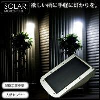 ソーラーライト 屋外 人感センサー 明るい LED 3000K/6500K 電源不要 簡単取付け  ...