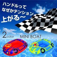 浮き輪 フロート 子供 ベビーボート 車 ハンドル クラクション 選択 レッド/ブルー  うきわ 浮...