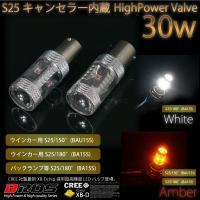 S25 LED シングル BA15uS BA15S 30W CREE アンバー ホワイト 12V 2...