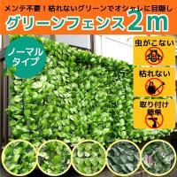 グリーンフェンス 2m/1m 日よけ 目隠し リーフラティス ソフトネットタイプ  グリーンカーテン...