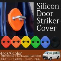 HIACE200系専用ドアストライカーカバー シリコンゴム製 4個セット 選べる6色ドアストライカー...