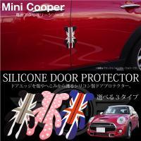 MINI ミニクーパー シリコンドアプロテクター 3色アクセサリー ドアガード ドアエッジプロテクタ...