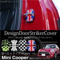 MINI専用ドアストライカーカバー/選べる4色 劣化し易いドアストライカーをガードしつつドレスアップ...