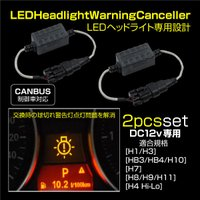 LED キャンセラー ヘッドライト用 12V 2本 ワーニングキャンセラー CANBUS車対応  H...