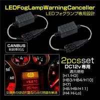 LED キャンセラー フォグランプ用 12V 2本 ワーニングキャンセラー CANBUS車対応  H...