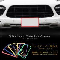 シリコンナンバーフレーム/選べる7色錆や傷防止にも効果的な発色の良いシリコン素材のナンバーフレーム ...