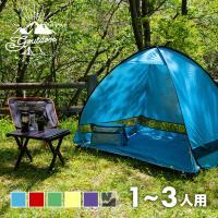 サンシェード テント ワンタッチサンシェード 2〜3人用 専用収納ケース付 8色 2m×1.2m×1.3m 3面メッシュ UVカット ポップアップテント アウトドア _@a778