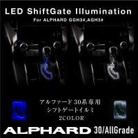 アルファード 30系 LED シフトゲートイルミネーション 2色 ホワイト ブルー  高輝度SMD×...