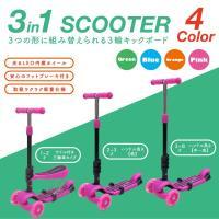 キックボード 子供用 3輪 3in1 サドル付き 1才〜 キックスケーター 4色  キックスクーター...