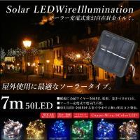 イルミネーション ソーラー LED ワイヤー 7m 50球 防水 銅配線 6色  ジュエリーライト ...