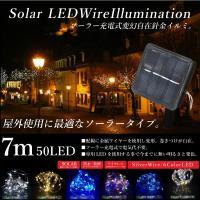 イルミネーション ソーラー LED ワイヤー 7m 50球 防水 銀配線 6色  ジュエリーライト ...