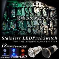 スイッチ 車 LED 汎用 プッシュスイッチ 3極 18mm ロック付き 12V 24V ステンレス...