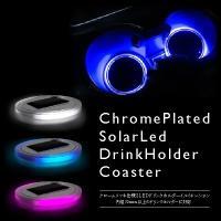 ドリンクホルダー LED イルミネーション ソーラー充電 配線不要 2色 白/青  カップホルダーイ...