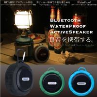スピーカー bluetooth 3.0 持ち運び 防水 MP3 ミュージックプレーヤー 選べる3色 ...