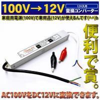 直流安定化電源 コンバーター AC100Vを12Vに 変換器 家庭用電源をカー用品等の電源に @10...