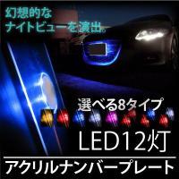 LEDアクリルナンバープレート8色の登場です!  ◆ナンバープレートとナンバーベースの間に挟む込むよ...