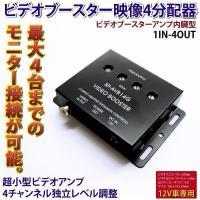4出力 映像分配器 ビデオブースターアンプ内蔵 モニター増設に @4ch分配器  最大4台までのモニ...