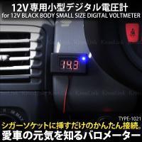 デジタル電圧計 12V車用/シガー電源/ボルトメーター 1021 @デジタル電圧計1021  12V...