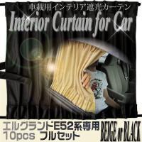 エルグランドE52系 インテリアカーテン 10pcsセット 日差し除けに 選べる2色ブラック/ベージ...