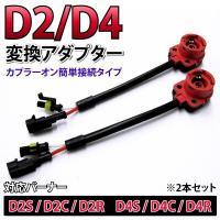 D2/D4系変換アダプターセット HID/D2C/D2R/D2S/D4C/D4R/D4S @D2/D...