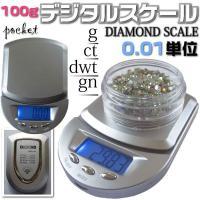 スケール デジタルはかり はかり ダイヤモンドデジタルスケール 精密秤 0.01〜100g @100...
